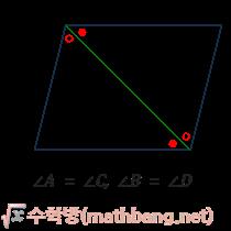 평행사변형의 성질 1 - 두 쌍의 대각의 크기가 같다.
