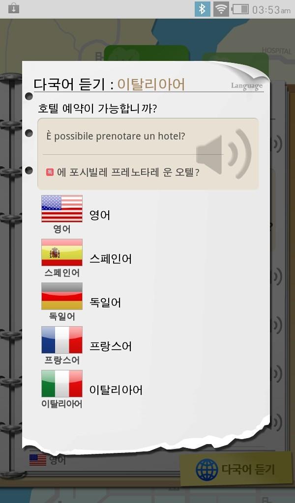 코원 Q7, 전자사전, 어학공부, 뜯어먹는 영단어, 뜯어먹는, 사전, Cowon, It, Q7, Review, 개봉기, 공부, 디자인편, 리뷰, 배우기, 사용기, 스마트딕, 영어, 코원, 코원 Q7 Plenue 16GB, 학습, 후기,코원 Q7 전자사전 어학공부 하기  요즘은 태블릿은 어린아이들도 쉽게 적응하고 금방 익히고 배운다고 하죠. 어학공부에서도 이런 제품이 있으면 좋겠죠. 코원 Q7을 이용하여 전자사전 및 어학공부 하는 법에 대해서 배워보도록 하겠습니다. 사실 배울것은 없지요. 그냥 선택하고 공부하면 됩니다. 전자사전은 흑백으로 된것을 제가 가지고 있지만 물론 그 기기에도 여러가지 상황에 따른 상황별 어학공부등의 내용이 들어있습니다. 하지만 흑백으로 그림이 나오고 좁은 화면에 화면 전환도 느리고 좀 답답한 느낌이 있었습니다. 하지만 코원 Q7은 전자사전을 여러가지 언어로 사용할 수 있고 터치를 통해서 쉽게 사용할 수 있습니다. 그리고 IPS패널을 사용한 넓은 화면에 컬러풀하게 잘 정리된 목록을 보면서 어학공부를 할 수 있지요.  어학공부를 위해서 무거운 사전을 번거롭게 들고 다닐 필요도 없고, 동영상강의를 보기 위해서 무겁게 노트북을 들고 다닐 필요도 없습니다. 코원 Q7만 있다면 어학에 관한 모든것을 이 하나로 해결할 수 있습니다. 그리고 더 재미 있는점은 안드로이드 태블릿이라는 점 입니다. 마켓을 설치하고 안드로이드 마켓의 엄청난 어플들을 설치하고 사용이 가능 합니다. 그런데 처음에 마켓을 직접 설치하는 작업을 해줘야합니다. 물론 어렵진 않으니 겁내진 마시구요.  그럼 지금부터 코원 Q7의 전자사전 기능 및 어학콘텐츠등을 즐겨보도록 하겠습니다.