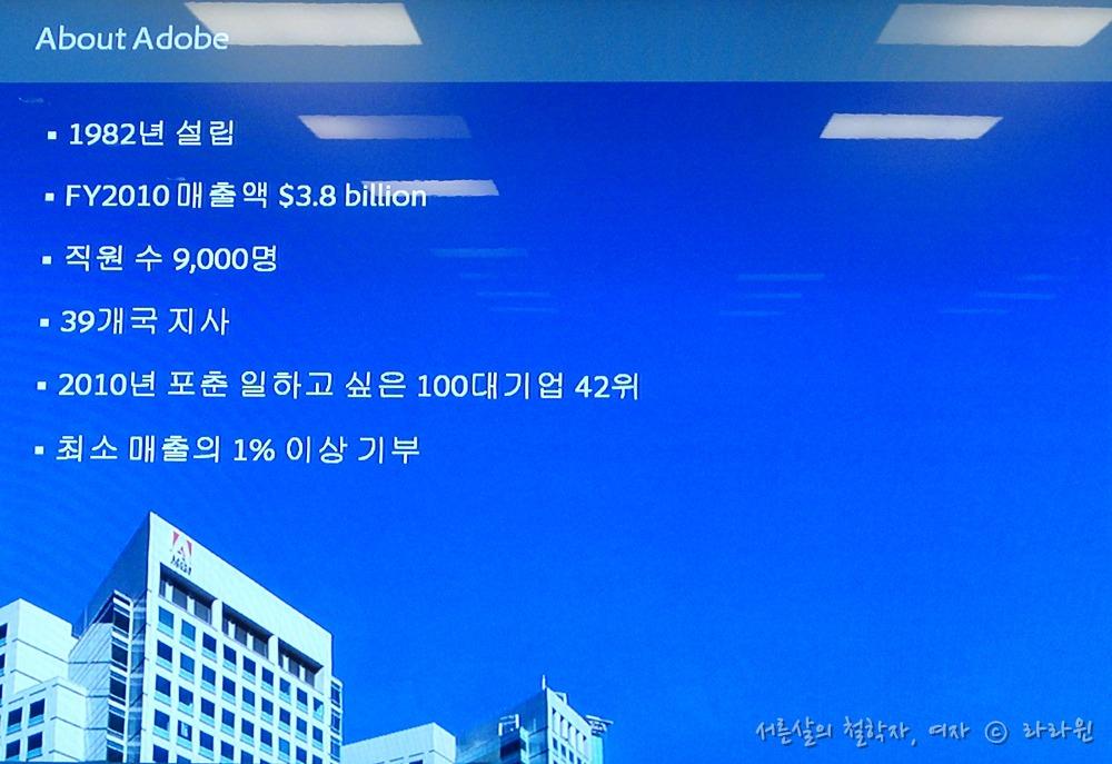 어도비, 한국어도비시스템즈, 포토샵, 일러스트, Adobe