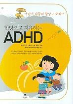 ADHD  아이누리 한의원