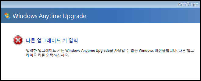 win7_windows_anytime_upgrade_154