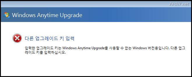 win7_windows_anytime_upgrade_154