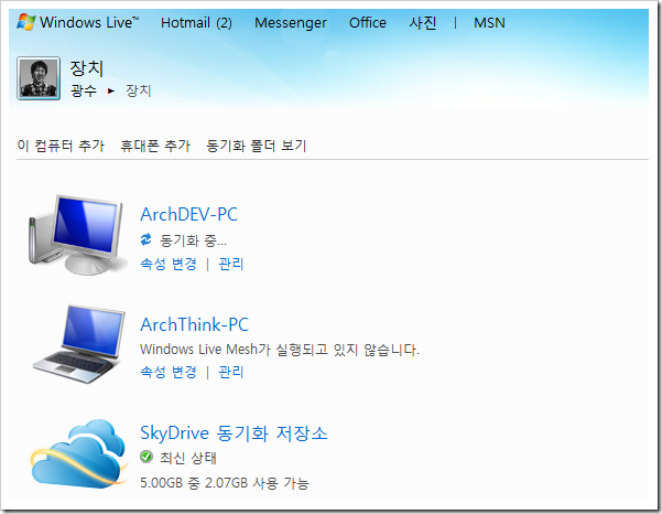 windows_live_mesh_2011_msp_posting_06