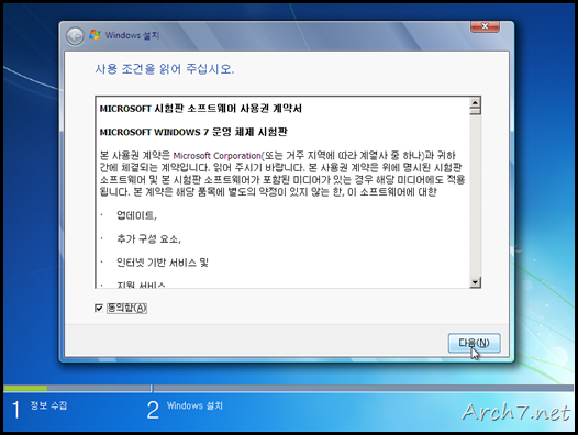 win7_7100_korean_16