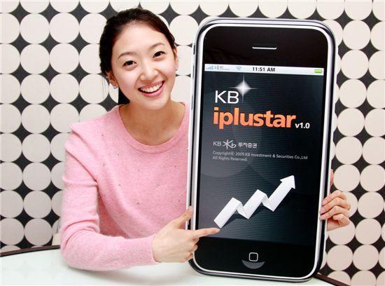KB투자증권,아이폰 HTS(조회만 가능) KB 아이플러스타(iplustar) 오픈