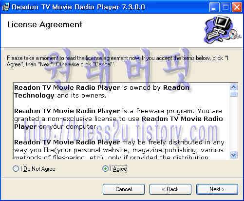 인터넷 실시간 TV Readon TV 설치 5