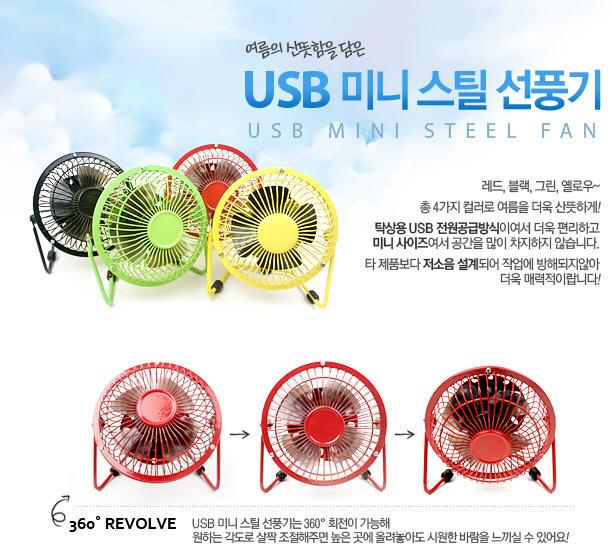 USB 미니 스틸 선풍기