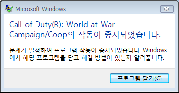 Call of Duty - World at War의 Campaign/Coop 오류