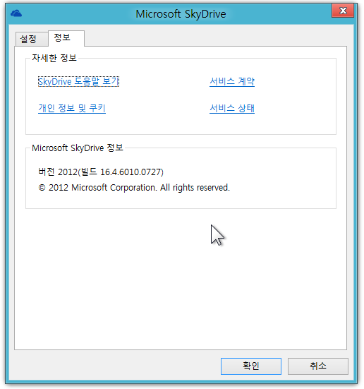 Windows_Essentials_2012_54