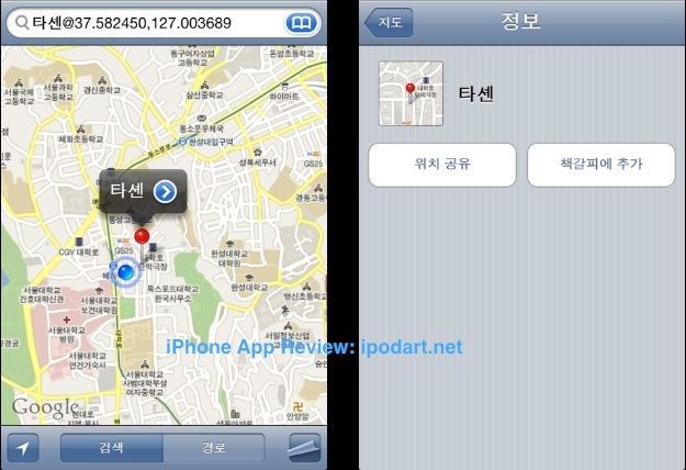 아이폰 주변 상점 정보 GPS 증강현실 로컬스콥 Localscope
