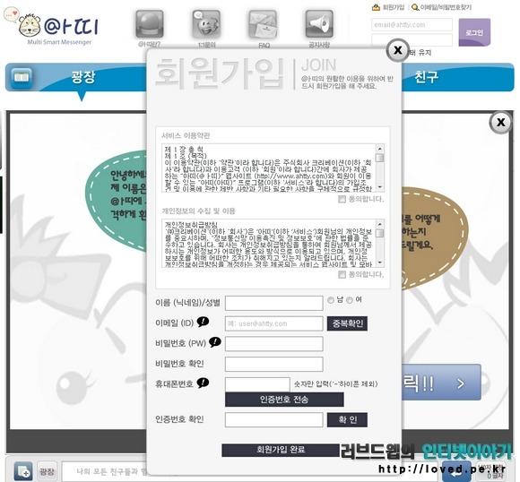 @ㅏ띠 모바일 메신저 카톡에 도전장. 아띠 웹메신저와 무료 문자 보내기 제공