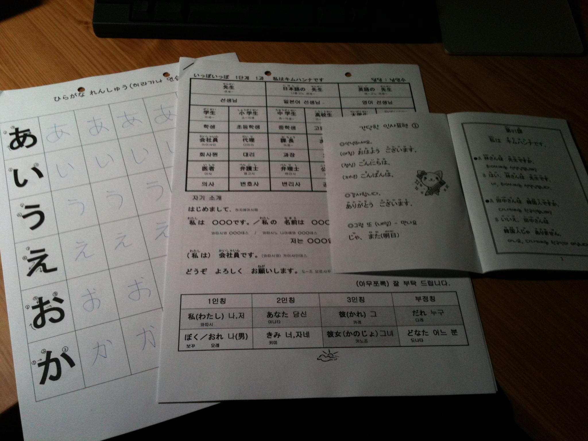 일본어 수업자료 복습중에.....