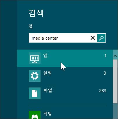 Add_Windows_Media_Center_to_Windows_8_Pro_27