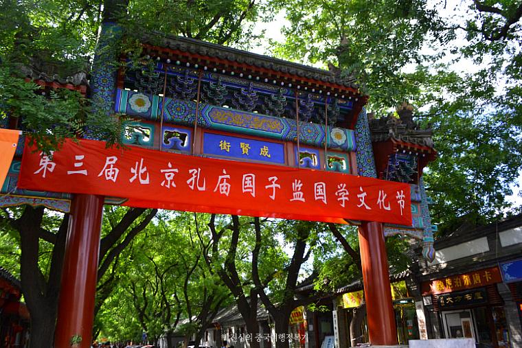 베이징에 있는 중국 고대 최고의 학교는? 국자감(国子监)과 공묘(孔庙) (북경 12호)