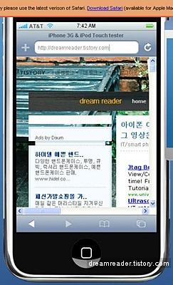 iphonetester 아이폰 인터넷 화면 테스트
