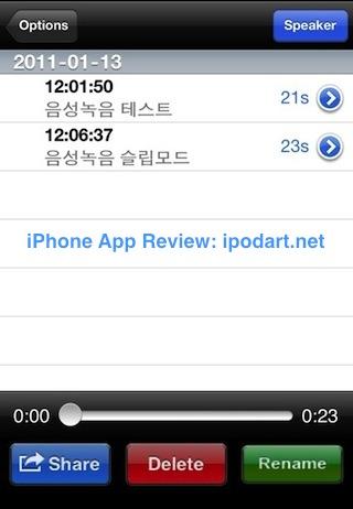 아이폰 아이팟터치 비밀녹음 Top Secret Audio Recorder