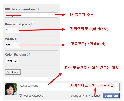 XE블로그에 페이스북 댓글창 달기