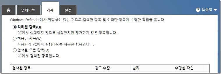 Windows8_Security_10