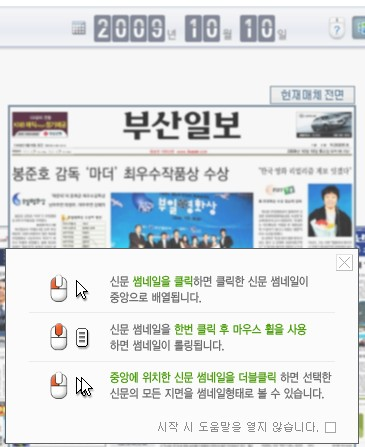 파오인 신문 전체보기 1