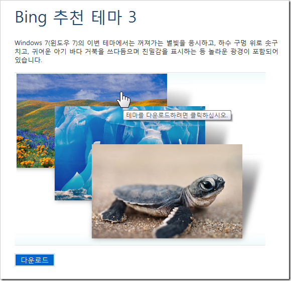 bings_best_3_theme_windows7_22