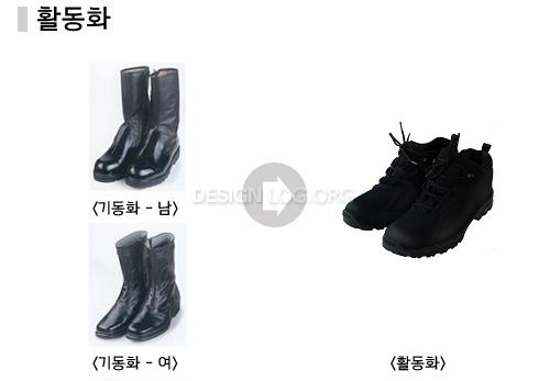 소방공무원 복제 - 활동화