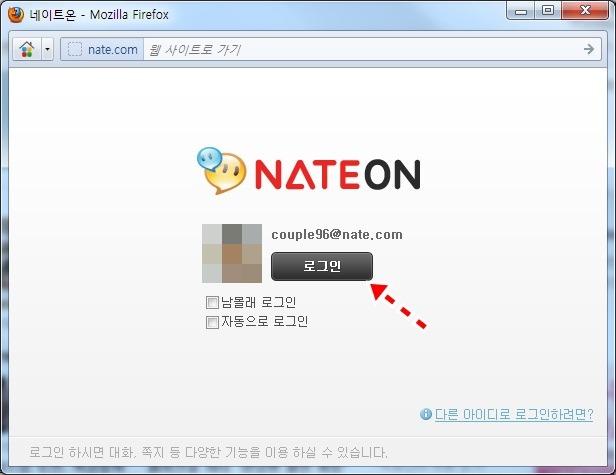 네이트온 웹 메신저로 사용하는 방법