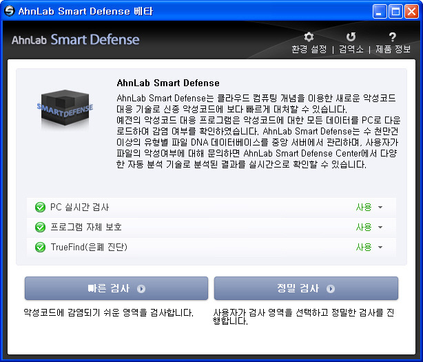 AhnLab Smart Defense