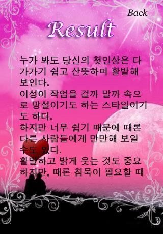 """[아이폰 추천어플] """"두근두근 연애심리테스트"""" - 솔로탈출 사랑 지침서 !!"""