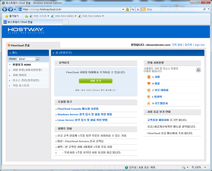 플렉스 클라우드 서버, 클라우드 서버, Cloud Server, 컴퓨팅, IT, 서비스, FlexCloud Servers, 소개, 호스트웨이, Hostway, Cloud, It, 무료, 블로그 옮기기, 사이트, 서버, 웹호스팅, 웹호스팅 추천, 이벤트, 저렴한, 클라우드, 티스토리 옮기기,플렉스 클라우드 서버를 제가 쓰고 있는데요. 호스트웨이에서 서비스를 받고 있습니다. Cloud는 구름처럼 온라인에 있는 자원을 필요한만큼 끌어서 쓰는 것을 말합니다. 플렉스 클라우드 서버는 그 자원을 이용하여 서버를 구성할 수 있습니다. 이렇게 쓰면 뭐가 좋은가? 라는 물음을 줄 수 있을겁니다. 회사에서 메일서버를 구성하거나 필요에 의해서 서버를 구성 할 경우 호스팅등을 이용할텐데요. 플렉스 클라우드 서비스를 이용하면 딱 필요한 만큼의 서버구성으로 사용한 만큼 비용을 지불하고 쓸 수 있습니다. 그리고 수십분 내에 바로 서버를 웹상에서 구성 완료 할 수 있다는 점도 장점이죠.  호스트웨이의 플렉스 클라우드는 정액제는 물론 종량제 서비스를 지원하고 있습니다. 만약 몇 달만 쓰고 서버 구성을 해지 해야 할 경우에도 저렴한 비용으로 구성이 가능하죠. 물론 계속 사용하더라도 정액제로 좀 더 저렴하게 사용이 가능합니다. 웹페이지 상으로 서버를 확인하고 모니터링하며 관리할 수 있다는 점도 괜찮죠. 문제가 생겼을 경우 24시간 언제든 대응을 해줄 수 있다는 점도 빼놓을 수 없습니다. 클라우드 서버를 사용하면 보안상의 문제가 걱정된다는 분들의 경우 이런 부분에서 조금 걱정을 덜 수 있겠죠.  서버의 구성을 유동적으로 셋팅할 수 있는 점과 서버를 이미지화 해서 백업을 할 수 있다는점도 강력한 장점입니다. 쇼핑몰을 운영중에 특정 기간에 사용자가 몰릴것을 감안해서 컴퓨터 파워를 늘리고 싶을 경우에 CPU와 램을 증설 할 수 있습니다. 물론 웹페이지상에서 간단한 조작으로 늘릴 수 있죠. 물론 특정기간이 지나서 다시 줄여야할 경우에 사양을 다시 줄일 수 도 있습니다. (하드디스크는 늘리는것만 가능) 사양을 늘리고 줄이는데 수분내에 작업이 완료 된다는 점은 정말 괜찮았습니다. 물론 서버사양을 바꾼다고 해서 데이터가 날라가는 일은 없습니다.  서버의 내용을 이미지화해서 백업이 가능한점도 상당히 유용하네요. 동일한 서버를 하나 더 셋팅할 때에도 이 이미지를 활용이 가능하며 내용을 백업하는 용도로도 사용이 가능 합니다. 여러 클라우드 서버 서비스를 써 봤지만 호스트웨이의 플렉스 클라우드 만한 것은 드물더군요.