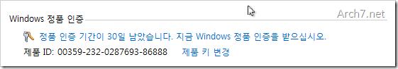 win7_windows_anytime_upgrade_79