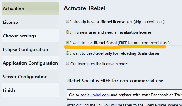 JRebel plugin for Eclipse 설치 후 Configure화면