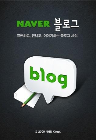 아이폰 네이버 블로그