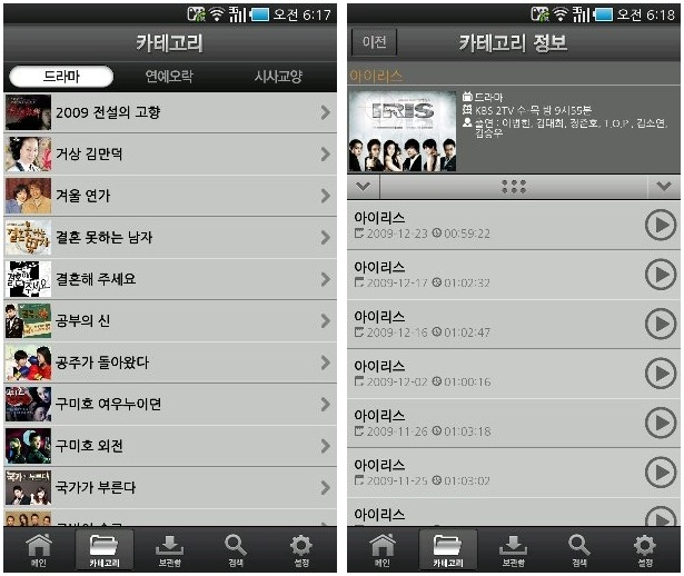 갤럭시탭, 갤럭시탭 TV, 갤럭시탭 동영상, LG U+. 드라마 다시보기, 1박2일 다시보기