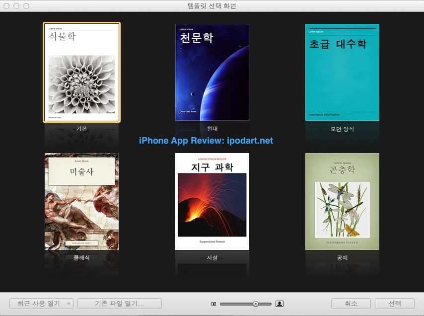 아이패드 iBooks Author