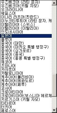 일본어 입력 언어 추가