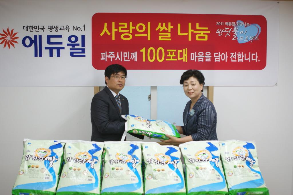 에듀윌,사회공헌활동,반딧불이프로젝트,사랑의 쌀,파주시