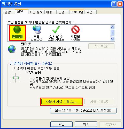 인터넷 옵션-보안 인터넷