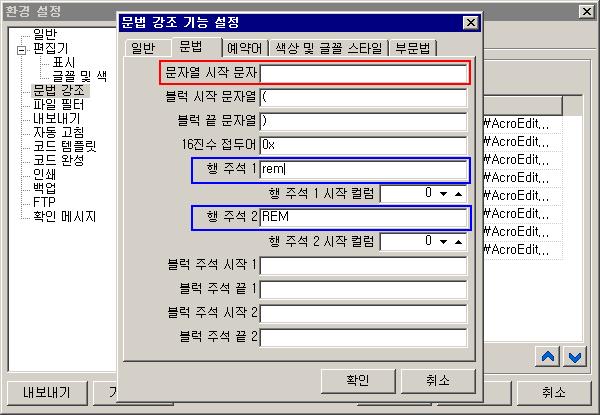 배치파일 문법 강조 설정