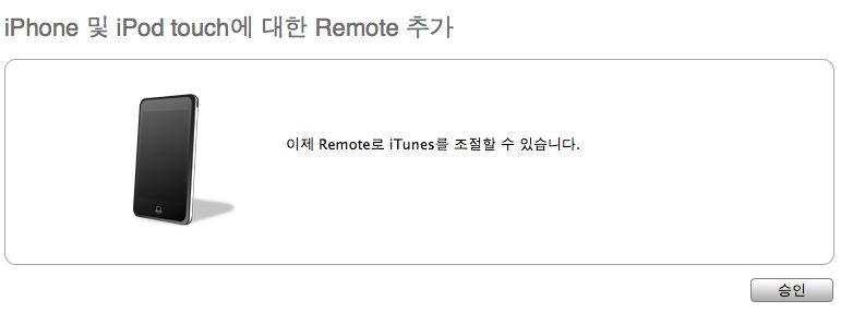 아이팟터치 아이폰 앱 apple remote 리모트