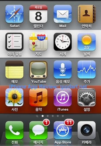 iOS 5.1 업데이트