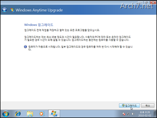 win7_windows_anytime_upgrade_99