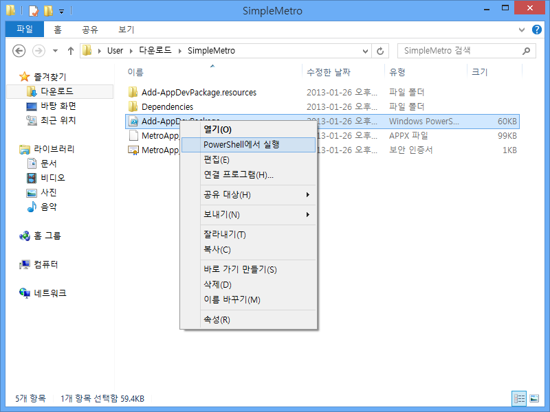 3735943886 :: Testing Metrostyle Apps on Non-developer Machine