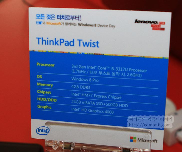 윈도우8 노트북, 윈도우8 노트북 추천, 삼성 아티브 PC, H160, HP ENVY 터치스마트 울트라북 4, NT540U3C-A5H, 도시바 새틀라이트 U920t, 레노버 요가, 에이서 Aspire S7, 레노버 ThinkPad Twist, IT, 리뷰, 후기, 사용기, 제품, 윈도우8, Windows8, 윈도우8 디바이스 데이,윈도우8 노트북을 한곳에 모두 모아놓고 볼 수 있는 인텔 디바이스 데이가 영등포에서 있었습니다. 삼성 아티브 PC, H160, HP ENVY 터치스마트 울트라북 4, NT540U3C-A5H, 도시바 새틀라이트 U920t, 레노버 요가,  에이서 Aspire S7, 레노버 ThinkPad Twist 등 다양한 윈도우8 노트북이 나왔습니다. 저도 하나씩 만져보면서 추천드릴만한것을 찾기 위해서 동영상도 찍고 사진도 많이 찍어왔습니다. 다만 좀 아쉬웠던것이 윈도우8을 좀 더 친숙하게 사용하기 위해서 열어놓은 이벤트이긴 하지만, 관리자권한으로 로그인을 해놓지 않아서 프로그램을 실행하는데 제한적이었습니다. 앱을 실행하는것도 계정등록이 되어있지 않아서 대부분 사용자들이 사진을 열어보거나 시작화면과 데스크톱 화면을 넘겨가면서 그정도까지만 사용해보는듯해서 이게 좀 아쉽더군요. 오히려 제가 몇몇분들이 이게 왜 안되냐고 해서 제가 답변도 좀 해주고 했네요.  하지만, 제가 노트북의 외형과 간단히 만져보면서 느낌등을 모두 동영상으로 담아왔으니 이건 꼭 참고하세요. 사진으로 보는것과 동영상을 보면서 직접 제가 만져보면서 하는 말들을 들어보는것은 확실히 차이가 있으니까요. 이번글에서는 전체적인 느낌을 전하는정도로 봐주세요.  삼성 아티브 PC, H160, HP ENVY 터치스마트 울트라북 4, NT540U3C-A5H, 도시바 새틀라이트 U920t, 레노버 요가,  에이서 Aspire S7, 레노버 ThinkPad Twist 등을 살펴보도록 하겠습니다.