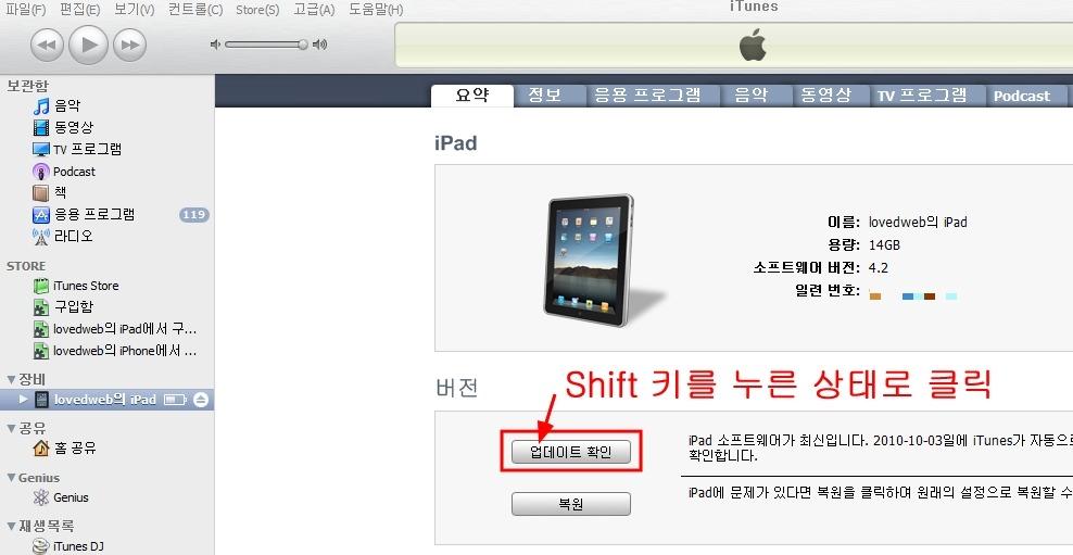 아이패드, iOS4.2 베타, iOS4.2, 갤럭시탭, 아이패드 한글 키보드,