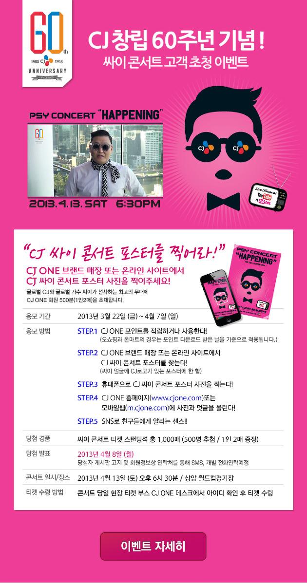 CJ 창립 60주년 기념, 싸이 콘서트, 고객 초청 이벤트, 이벤트, 콘서트, 싸이, PSY, 포스터, 사진