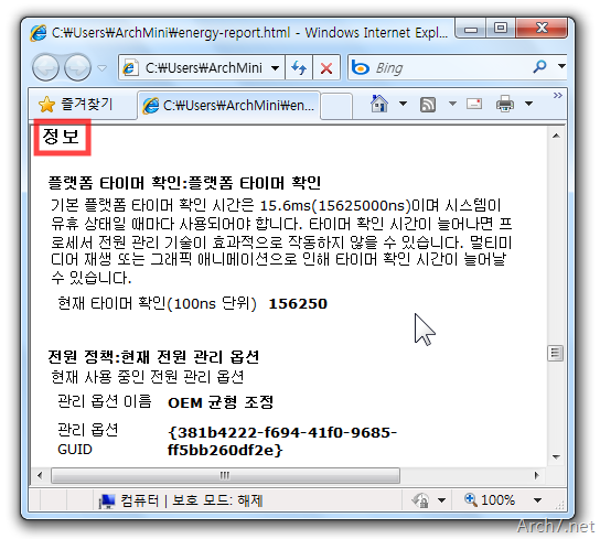 마지막으로 '정보' 입니다. 보고서를 생성한 컴퓨터의 전원 관련 정보들을 나타냅니다.