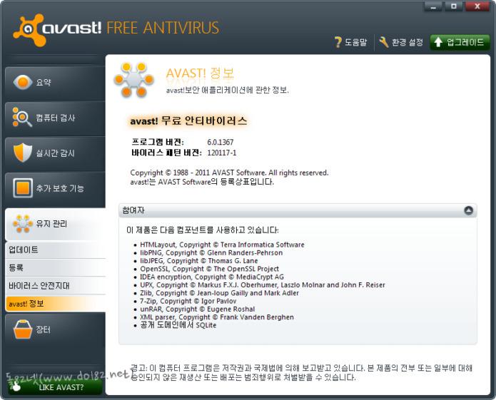 어베스트 프리 안티바이러스(avast! Free Antivirus) - 한글판