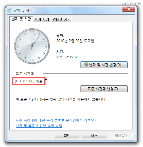 sync_system_clock_with_internet_time_03