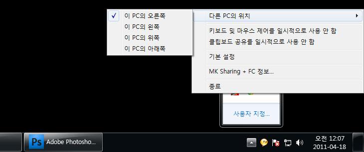 키보드 마우스 공유,CBL-MKSFC, CBL-MKSFC 강원전자, 키보드 마우스 공유, 마우스 키보드 공유, 공유, 키보드 공유, 마우스 공유, IT, 사용기, 리뷰, 얼리어답터, 사용, review, 강원전자 리뷰, CBL-MKSFC 리뷰, CBL-MKSFC 사용기