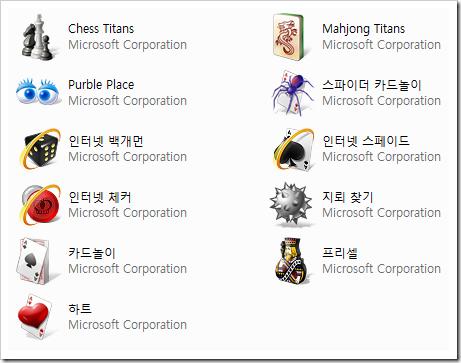 Chess Titans, Mahjong Titans, Purble Place, 스파이더 카드놀이, 인터넷 백개먼, 인터넷 스페이드, 인터넷 체커, 지뢰 찾기, 카드놀이, 프리셀, 하트